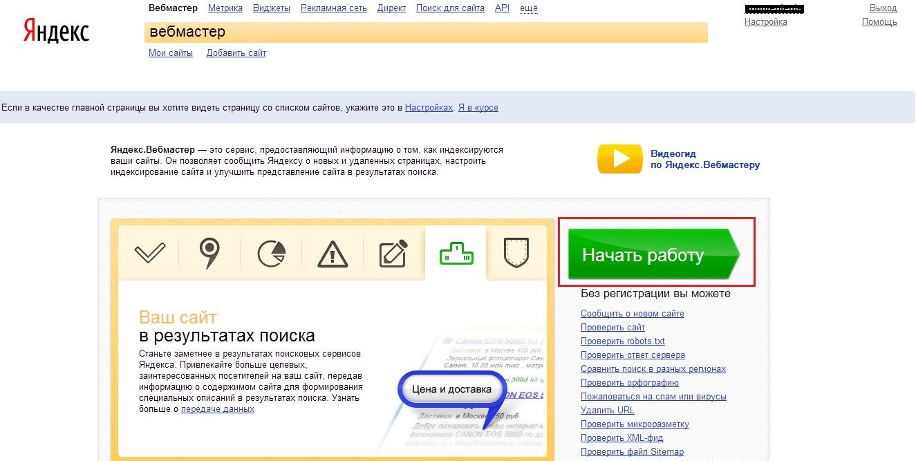 продвижение сайта в Исилькуль