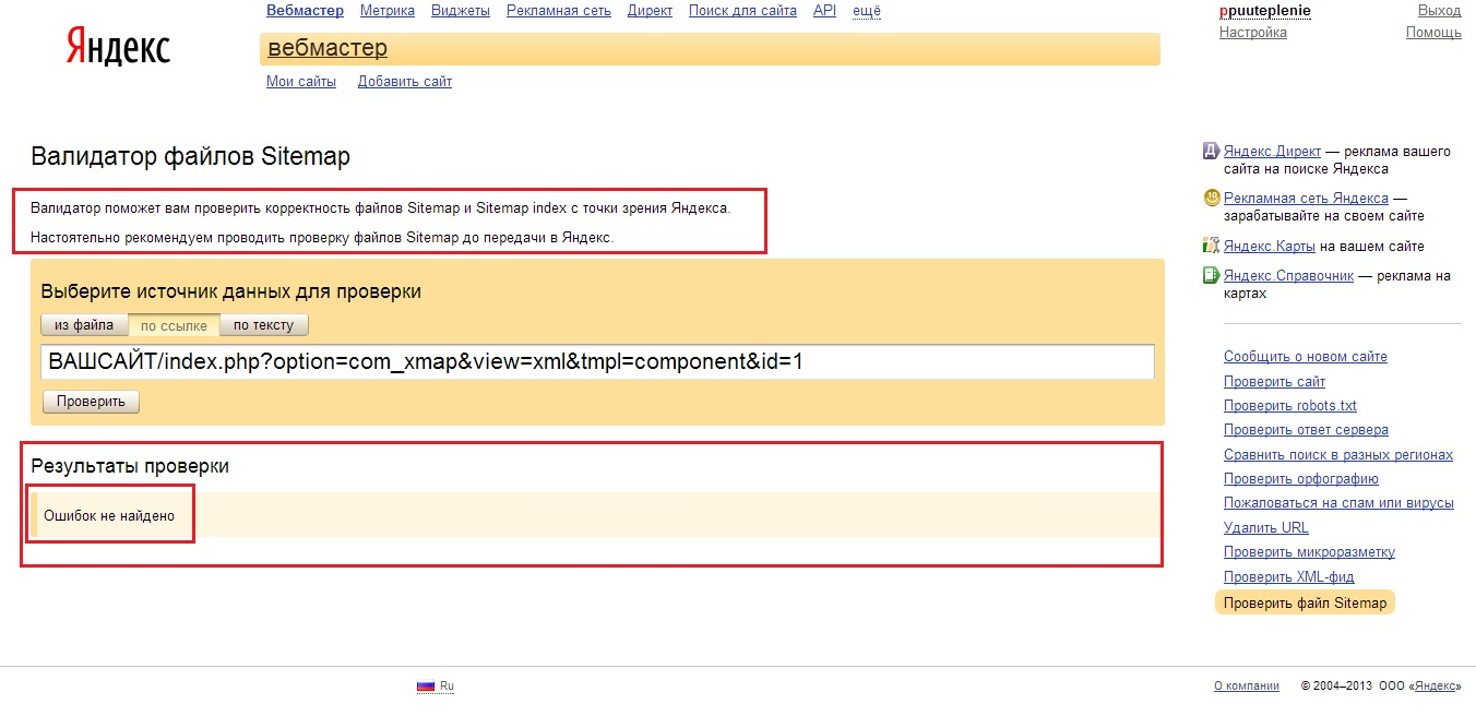 Яндекс директ на сайт joomla реклама сайта на тематических ресурса